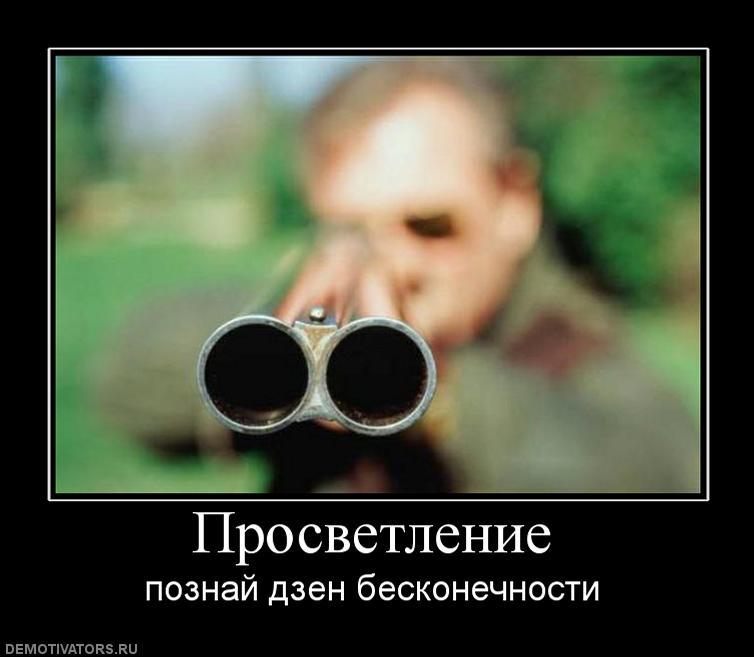 http://openmemory.narod.ru/images/zencity/prosvetlenie.jpg